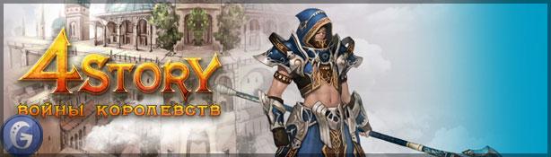4Story - онлайн войны королевств