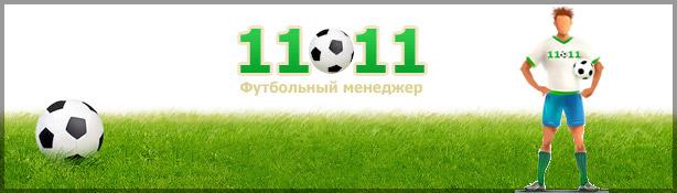 11х11 – футбольный менеджер