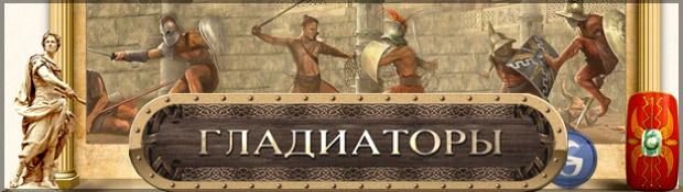 Гладиаторы онлайн