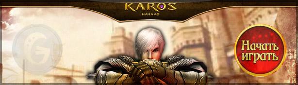 Карос - обновление 2.9 (Karos)
