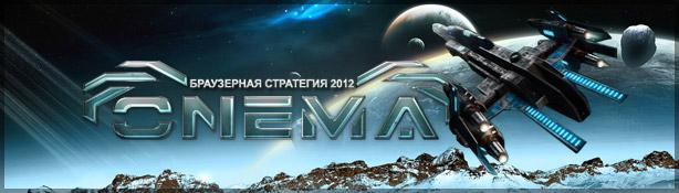 Браузерная стратегия Onema