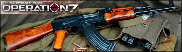«Operation 7» Русская версия