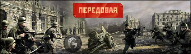 Вставай страна на Передовую!
