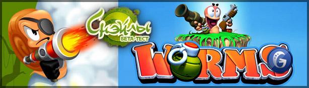 Снейлы - это Worms 3 только Онлайн