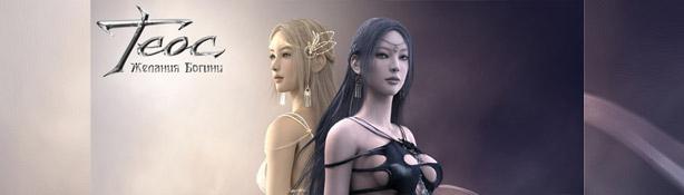 ММО - Теос: Желания Богинь