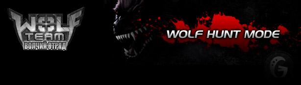 Волчий отряд - боевик-шутер