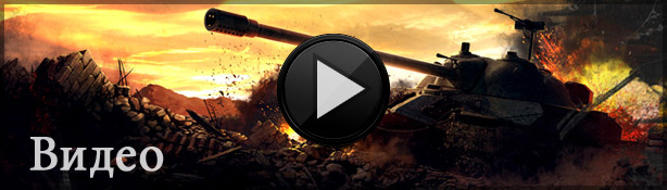 Видео: Инструкции Как играть в World of Tanks