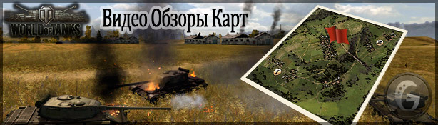 [UPDATE] Видео: инструкции по картам World of Tanks