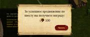 Я Феодал - онлайн игра
